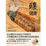 釀‧健康--風靡華人世界的祛病養生法