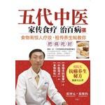 五代中医:家传食疗治百病