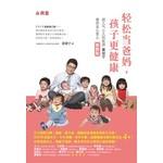 轻松当爸妈,孩子更健康:超人气小儿科医师黄瑽宁教你安心育儿(新修改)