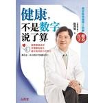 健康,不是数字说了算:跟着陈俊旭博士拆解健检红字