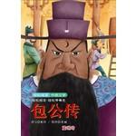 轻松阅读中国文学-包公传