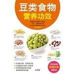 豆类食物营养功效