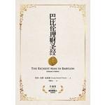 巴比伦理财圣经【珍藏版】