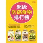 超级防癌食物排行榜