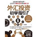 外汇投资初学指引:五张表买遍全世界,让你不只赚投报率再加赚汇差