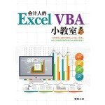 会计人的Excel VBA小教室