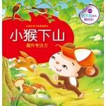 成长学习经典故事:小猴下山