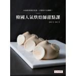 韓國人氣烘焙師甜點課:60道經典創意食譜,百變技巧全圖解!