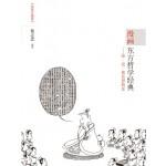 漫画东方经典哲学:儒‧道‧佛思想精要