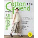 Cotton friend 手作誌33:輕涼夏意の人氣印花嚴選