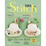 Stitch刺繡誌09- 刺繡の手作美:春夏秋冬の優雅書寫 簡易釘線繡VS綺麗抽紗繡