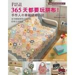 Patchwork拼布教室特集01:365天都要玩拼布!手作人的幸福縫紉日誌