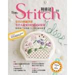 Stitch刺繡誌10-彩色的刺繡季節:手作人最愛的好感居家提案優雅風