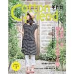 Cotton friend 手作誌37:小清新一夏!鹽系女子の涼感手作服