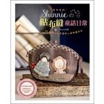 拼布友約!Shinnie的貼布縫童話日常