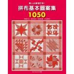 職人必藏增訂版!拼布基本圖案集1050:製圖方法·縫份倒向·拼接配置·作品實例全收錄