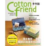 Cotton friend 手作誌40:漫步春旅·享受繽紛的浪漫手作心情