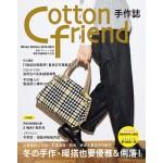 Cotton friend 手作誌43:冬的手作·暖搭也要優雅&俐落!