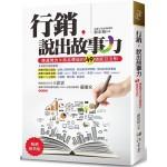 行銷,說出故事力:傳遞理念&商品價值的49個感召法則(暢銷經典版)(三版)