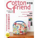 Cotton friend 手作誌48:大玩春色印花布!豐富生活色彩的好心情日常布作