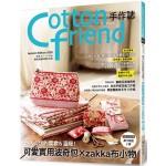 Cotton friend 手作誌50:直入心坎的喜歡&溫暖!可愛實用波奇包xzakka布小物
