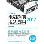PCDIY 2017 電腦選購‧組裝‧應用