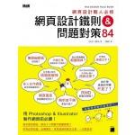 網頁設計職人必修:網頁設計鐵則&問題對策 84