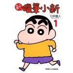 新 蠟筆小新(01)