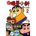 新 蠟筆小新(02) 普通版