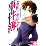 金田一少年之事件簿 20周年紀念系列(01)