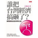 誰把台灣經濟搞砸了?