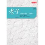 傅佩榮‧經典講座──老子:在虛靜中覺悟人生智慧