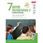 7個習慣教出優秀的孩子(教育現場篇)