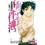 金田一少年之事件簿 20周年紀念系列(03)