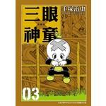 三眼神童典藏版(03)