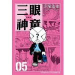 三眼神童典藏版(05)