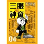 三眼神童典藏版(04)