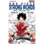 ONE PIECE STRONG WORDS 航海王經典名言集(上)