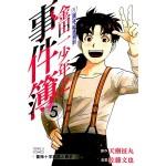 金田一少年之事件簿 20周年紀念系列(05) 完