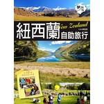 紐西蘭自助旅行:附10個換宿家庭的故事