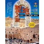 聖地之旅 以色列·約旦·黎巴嫩·敘利亞(最新版)