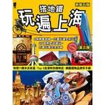 搭地鐵玩遍上海(新第五版)