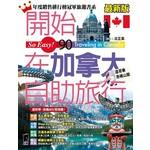 開始在加拿大自助旅行(最新版)