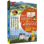 開始在德國自助旅行(新第五版)