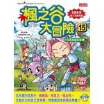 楓之谷大冒險15:玩具城堡的危機