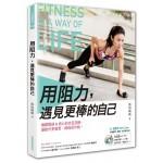 阻力,遇見更棒的自己:喚醒臀部核心的赤足訓練,讓動作更確實、線條再升級!(內附DVD)