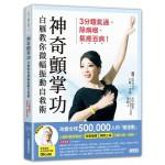 神奇顫掌功:白雁教你微幅振動自救術,3分鐘氣通、除病根、氣癒百病!
