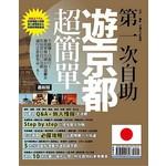 第一次自助遊京都超簡單(2017 最新版)