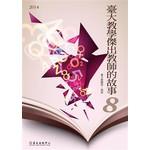 臺大教學傑出教師的故事 8
