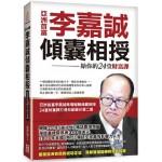 亞洲首富李嘉誠傾囊相授:給你的24堂財富課